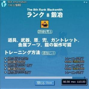 mabinogi_2011_03_13_002.jpg