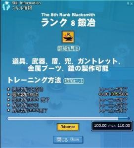 mabinogi_2011_03_24_004.jpg
