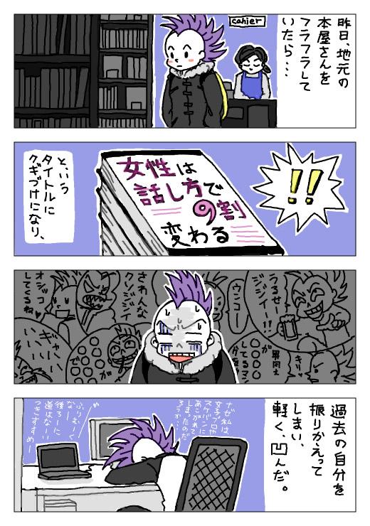 4コマ 絵日記