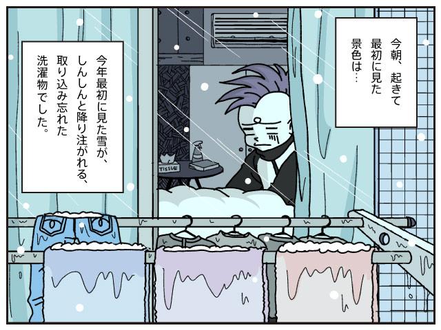 絵日記 マンガ