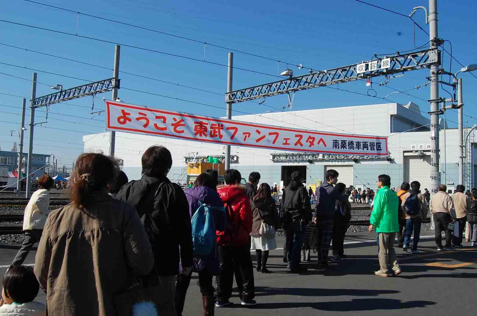 20101205南栗橋東武フェス 006A