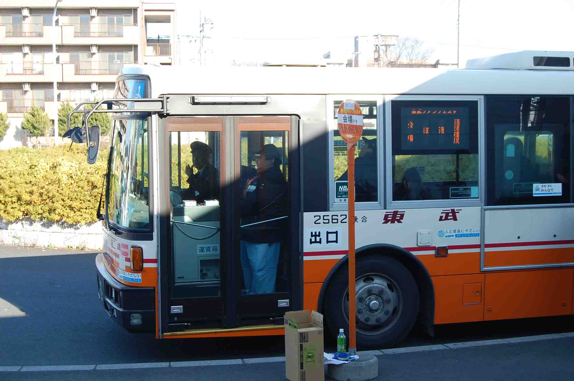 20101205南栗橋東武フェス 060A