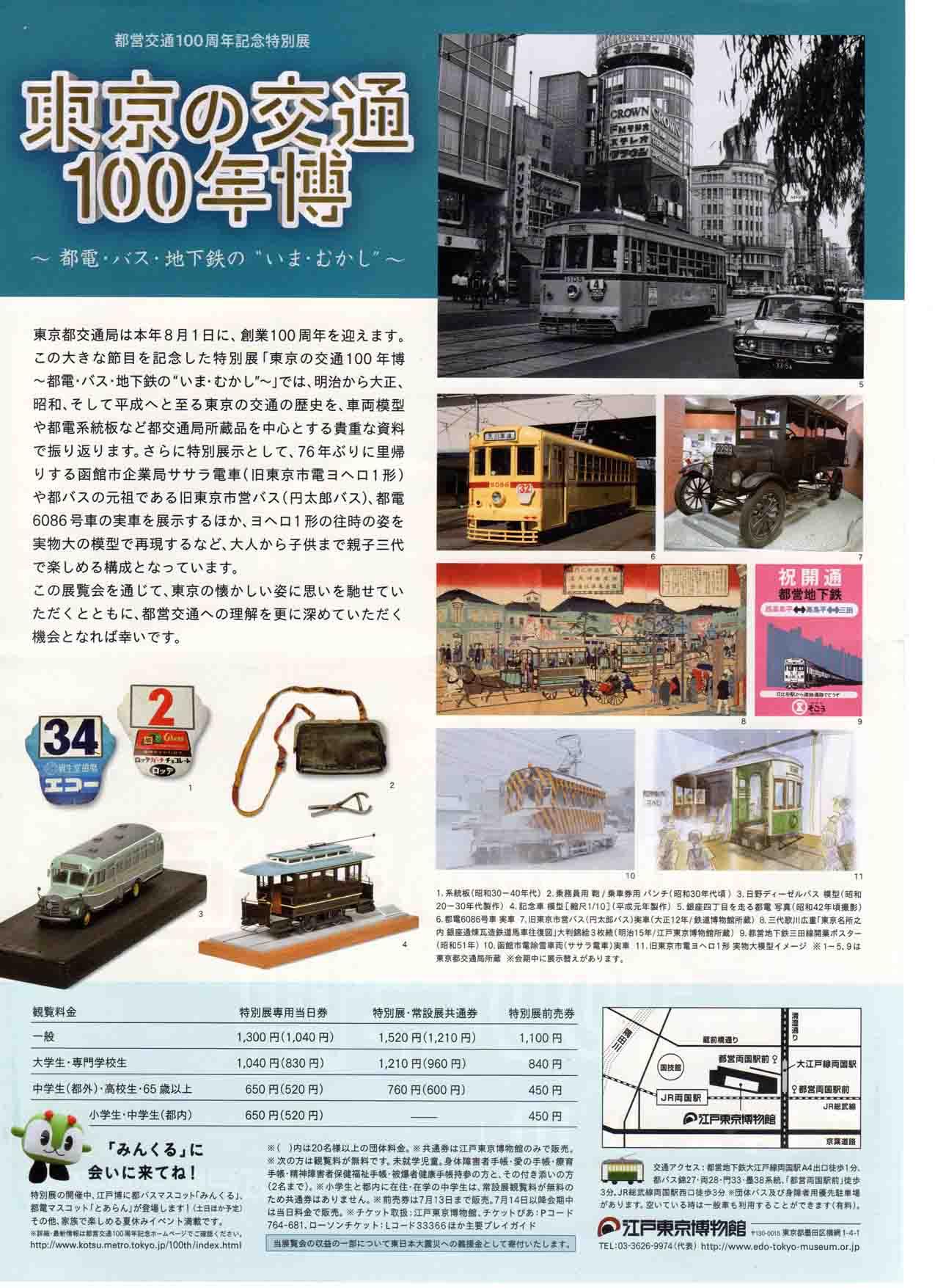 東京の交通100年博002A