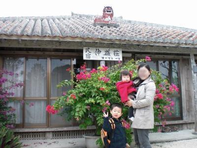 2009.01.13 沖縄旅行 005