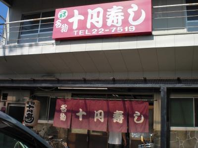 2009.04.10 道後温泉 069
