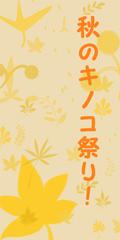 キノコ祭りポスター