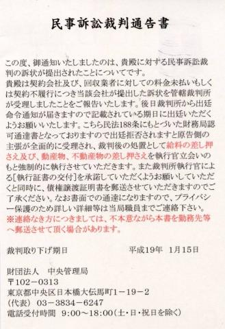 070113-Letter.jpg