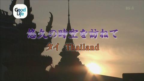 070619-Thai