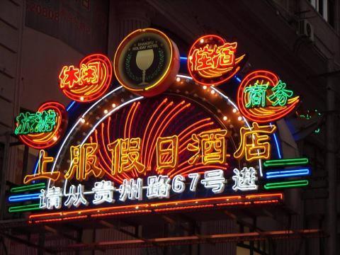 070724-Shanghai-05