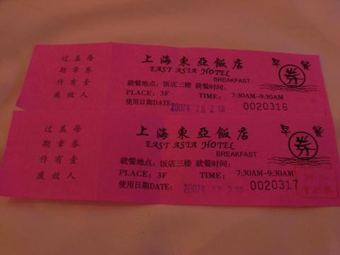 070727-Shanghai-01