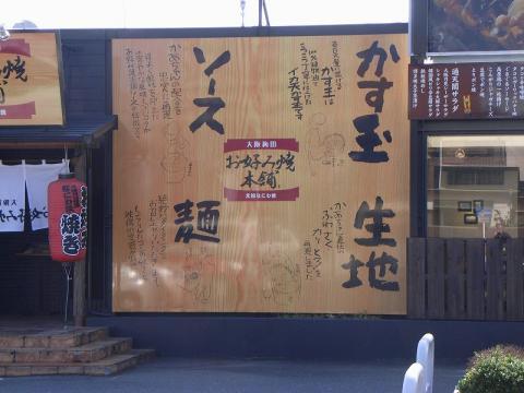 071104-Okonomi-02