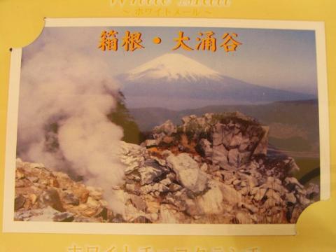 071105-Hakone-01