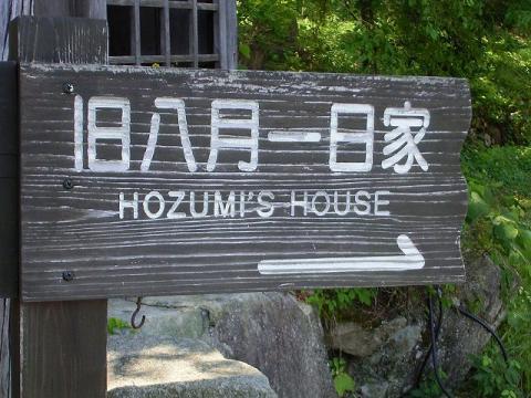 071107-Hozumi-01