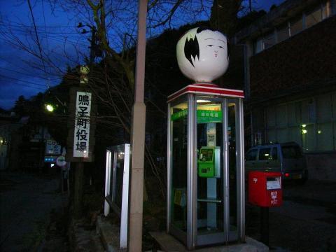 080417-N-Japan