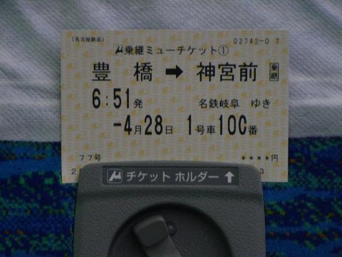080430-GO-TW02