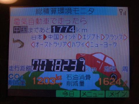 080508-Eco-02
