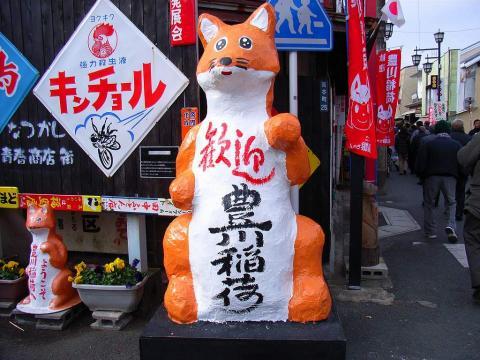 070102-Toyokawa Fox