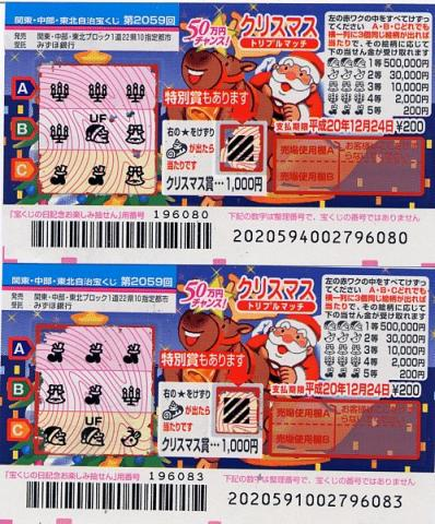 20071217-Lucky