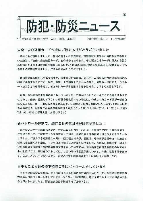 防犯ニュースVol3 P1