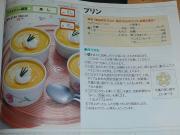 炊飯器のレシピ