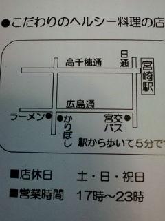 かりぼし地図