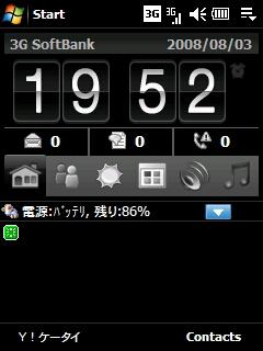 20080803195251.jpg