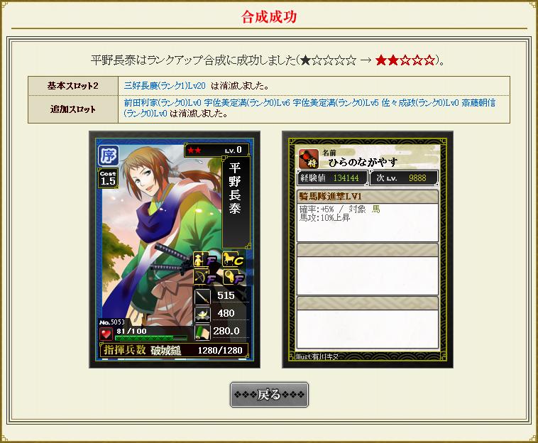 平野★1→2