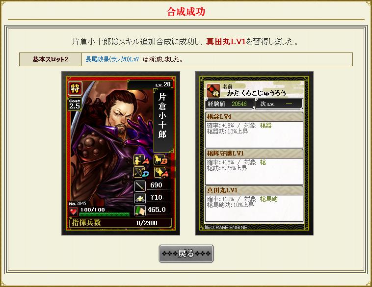 真田丸成功