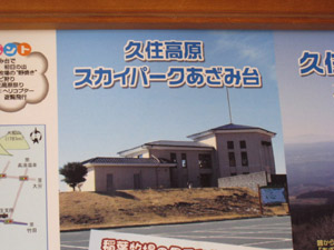 あざみ台2