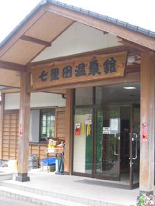 七里田温泉入り口