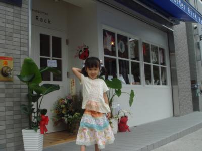 2008.7.6 のんこRR岡本店の前で