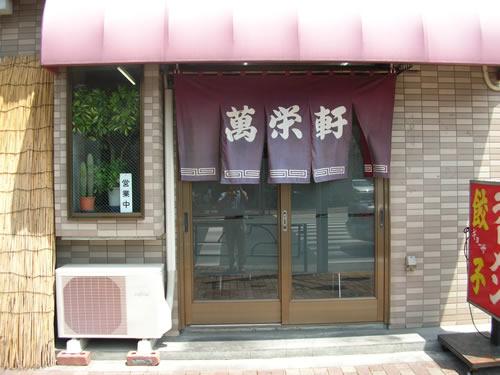 萬栄軒 東伏見 西武柳沢 青梅街道 伏見通り 丸長系 つけそば