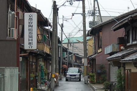 京都府陶磁器協同組合