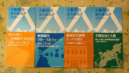 大阪発見まちあるきツアーマップ