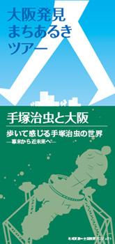 大阪発見まちあるきツアーマップ 手塚治虫と大阪