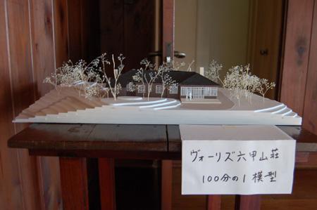 ヴォーリズ六甲山荘(模型)