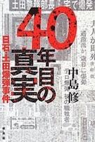日石土田爆弾事件40年目の真実