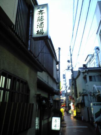 斎藤酒場1