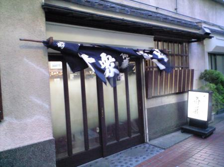 斎藤酒場2