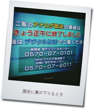110724TV.jpg