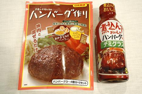 美味しい ハンバーグ ソース