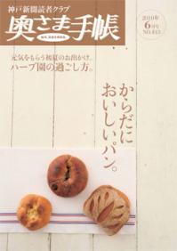c_okusama_top1006.jpg