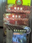 何でこんなところに南会津のチラシが…あぁ!川俣シャモと、会津地鶏つながりか!