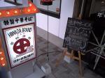 日和田製麺所 安積店 なんて、あったんだねー。