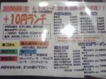 そして私はこれを喰いに来た。+10円ランチ