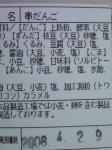 くるみ味は…変な味すると思ったら、豆腐がはいってた。何故!?orzずんだも…こないだ仙台で喰ったヤツのほうが美味かったし…