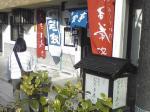 瑞鳳殿に行く途中に見えたお茶屋さん…気になった。店の名前は『おたま茶や』