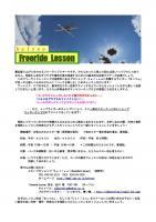 09 FreerideLesson1