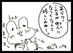 犬とかえる様21