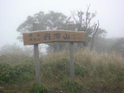 081012丹沢山(5)